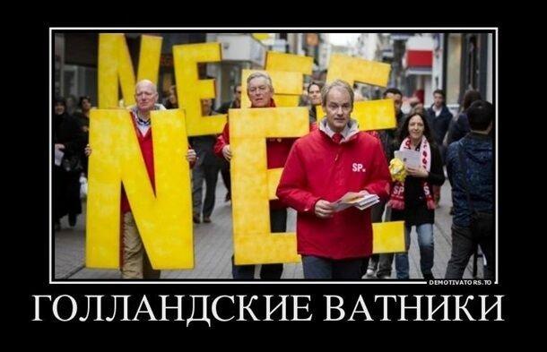 Антиукраинский референдум в Нидерландах: лучшие фотожабы