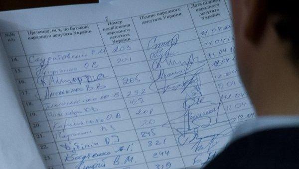 В Верховной Раде начат сбор подписей за начало процедуры импичмента президента Украины Петра Порошенко. Фото из ложи фракции Самопомич