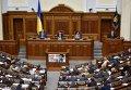 Заседание Вреховной Рады 14 апреля