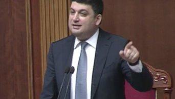 Владимир Гройсман: я вам покажу, что такое управление государством!