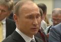 Путин о переговорах с Украиной по судьбе Савченко: мы в контакте