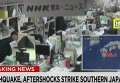 Землетрясение в Японии. Видео