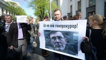 Митинг у Рады против назначения Луценко главой ГПУ