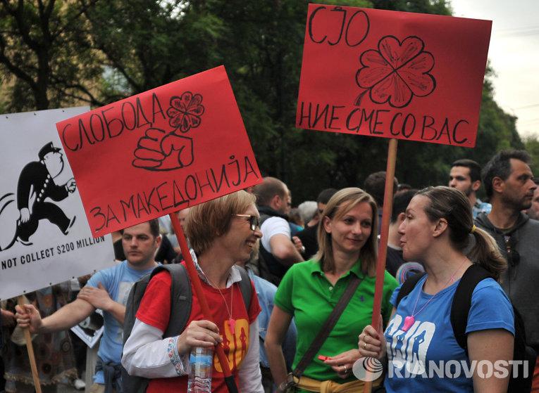Митинги протеста в Македонии