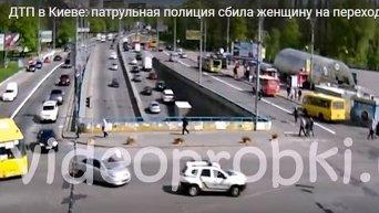 В Сети появилось видео, как киевские патрульные на переходе сбили женщину. Видео