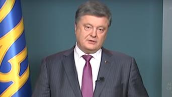 Обращение Порошенко в связи с решением ЕК по отмене виз для украинцев