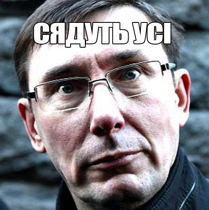 """""""Мене це просто бісить"""", - Луценко звинуватив у недбалості чиновників, які не змогли освоїти конфісковані гроші Януковича - Цензор.НЕТ 8549"""