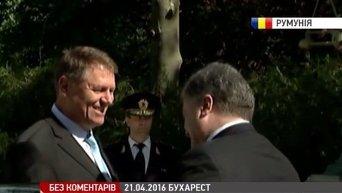 Визит Порошенко в Румынию. Видео