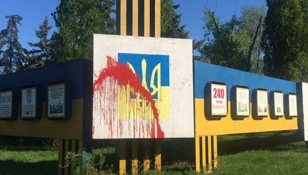 Герб Украины в Кривом Роге, облитый красной краской