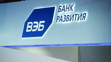 """Глава ВЭБ сообщил, когда станут известны детали продажи украинской """"дочки"""""""