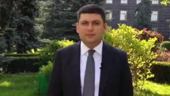 Гройсман о реформе госслужбы и ремонте дорог. Видео