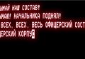 Обнародована запись переговоров диспетчеров в ночь аварии на ЧАЭС. Видео
