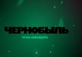 Хроника трагедии на Чернобыльской АЭС. Инфографика