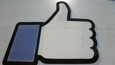 Знак лайк в социальной сети Facebook