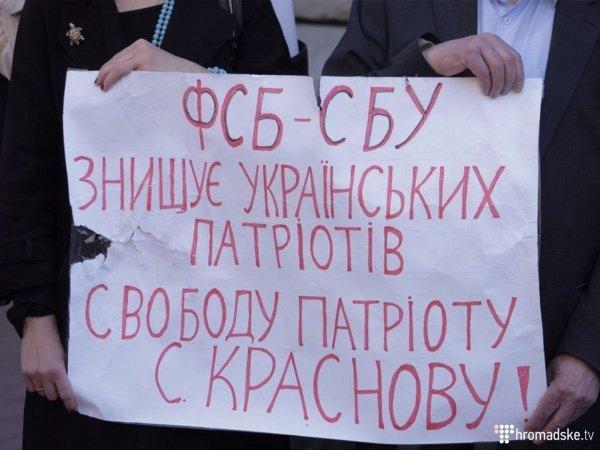 Митинг под СБУ с требованием освободить Краснова