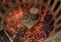 Схождение Благодатного огня в храме Гроба Господня в Иерусалиме. Архивное фото