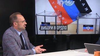 Безсмертный: в Минске предлагались 12 вариантов проведения выборов в Донбассе. Видео