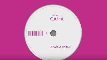 Песня Алисы Вокс - Сама