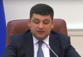 Заседание Кабмина под председательством Гройсмана. Полное видео
