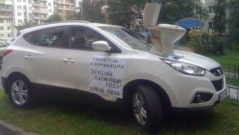 Наказания за хамскую парковку в Одессе: унитаз, зеленка, мусор