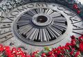 Цветы на могиле Неизвестного солдата в Киеве
