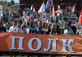 Шествие Бессмертный полк в Москве
