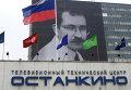 Плакат с изображением Влада Листьева на здании телецентра Останкино