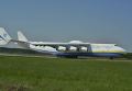 Крупнейший самолет в мире Ан-225 Мрия впервые летит в Австралию