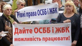 Митингующие у Кабмина требуют равноправия между ЖЭКами и ОСМД