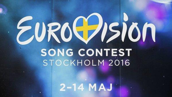 Евровидение-2016 в Стокгольме
