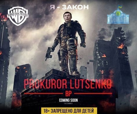 ВВерховной Раде зарегистрировали новый законодательный проект под Луценко-генпрокурора