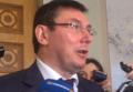 Первое заявление Луценко в должности генпрокурора