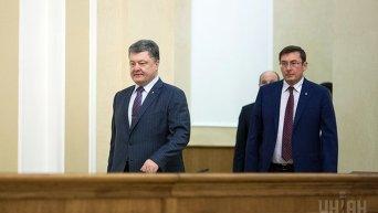 Петр Порошенко и Юрий Луценко в Генпрокуратуре