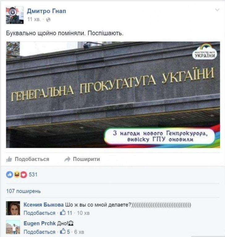 In vino veritas или О новой реформе генпрокуратуры в фотожабах