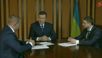 Янукович и адвокат экс-беркутовцев. Видео