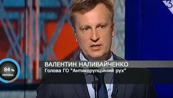 Наливайченко: новый генпрокурор должен пролюстрировать систему