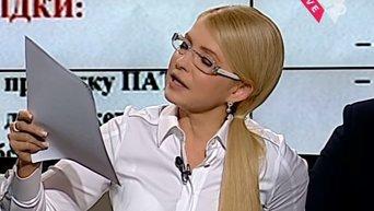 Тимошенко vs Прохоренко, или Каков оклад главы Укргаздобычи. Видео