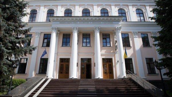 Министерство образования Украины