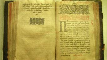 Пропала первая в Украине печатная книга Апостол 1574 года