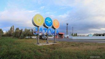 Въезд в пгт. Затока в Одесской области