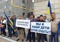 Гройсмана в Одессе встретили пикетами