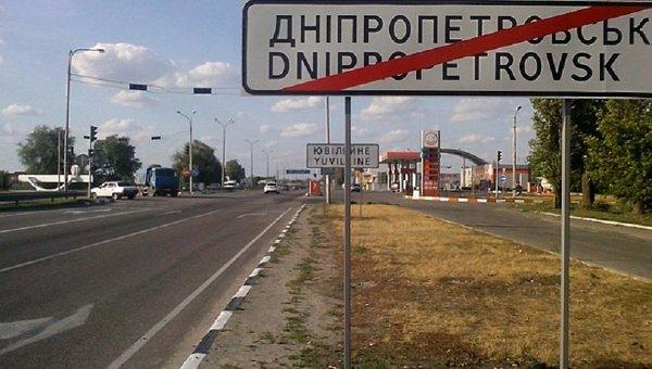 Знак о выезде из Днепропетровска