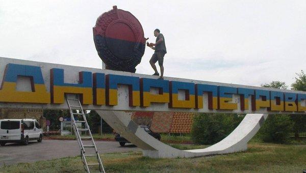 Днепропетровск. Архивное фото