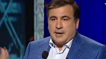 Саакашвили: реформы сделает правительство или Азов, как они это понимают. Видео