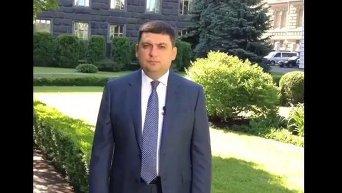 Владимир Гройсман. Видео