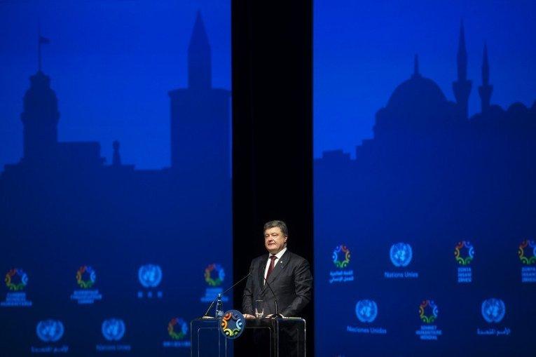 Петр Порошенко на саммите ООН в Стамбуле