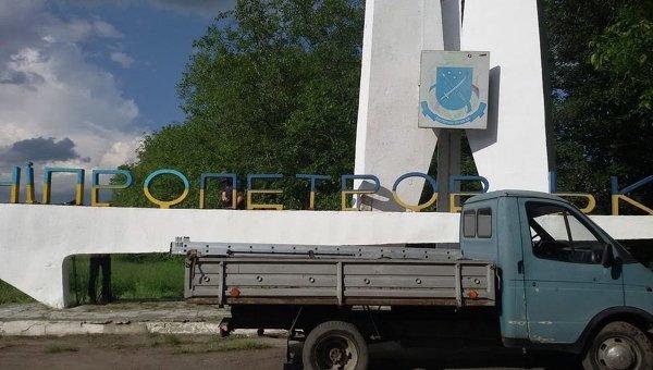 Демонтаж части надписи при въезде в Днепропетровск. Архивное фото