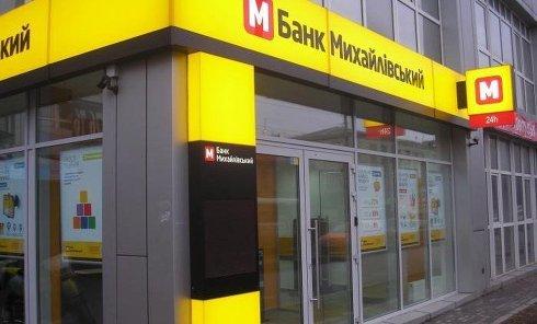 """Банк """"Михайловский"""""""