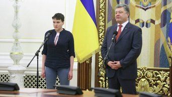 Надежда Савченко и Петр Порошенко. Архивное фото