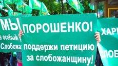 Марш в Киеве за особый статус Харьковской области
